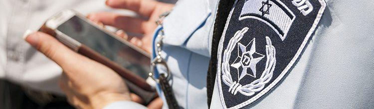 תמונת נושא עבור פיצוי עקב נזק שגרמה המשטרה במהלך צו חיפוש